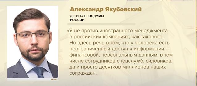 А. Якубовский задал жизненно важный вопрос главе ФСБ – какую угрозу для России представляют ключевые ТОП-менеджеры Сбербанка