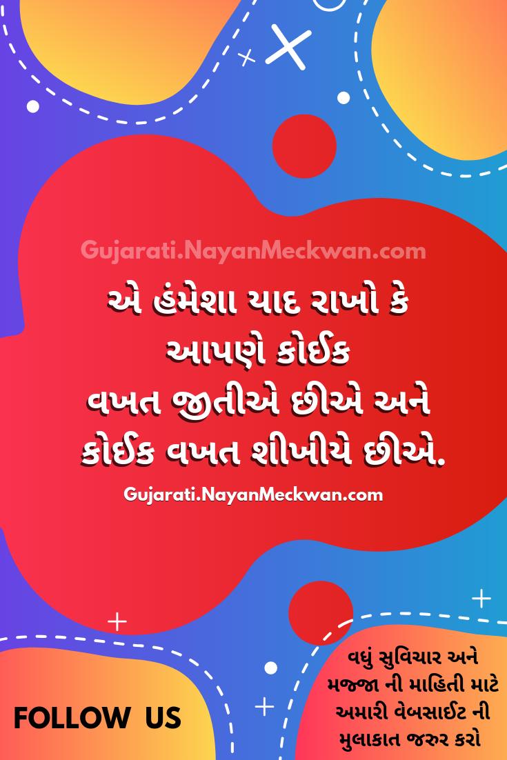 શીખીયે - ગુજરાતી સુવિચાર અર્થ સાથે Suvichar quotes Whatsapp status  Image on Life
