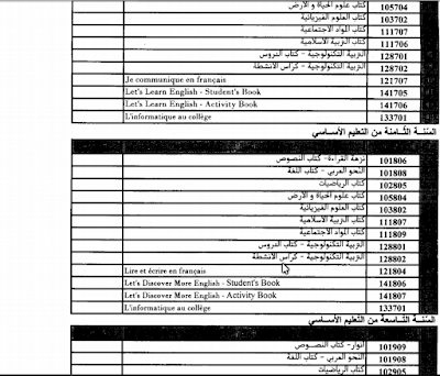 Ashampoo Snap 2017.08.15 22h57m55s 001  - القائمة الرّسميّة للكتب المدرسيّة المقرّر استعمالها بالمدارس الإعداديّة والمعاهد الثّانويّة بالنسبة إلى السّنة الدراسيّة 2017-2018.