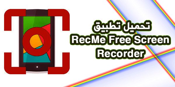 recme screen recorder