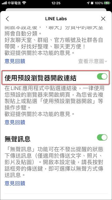 如何把『LINE』內建瀏覽器更換為iPhone預設的瀏覽器