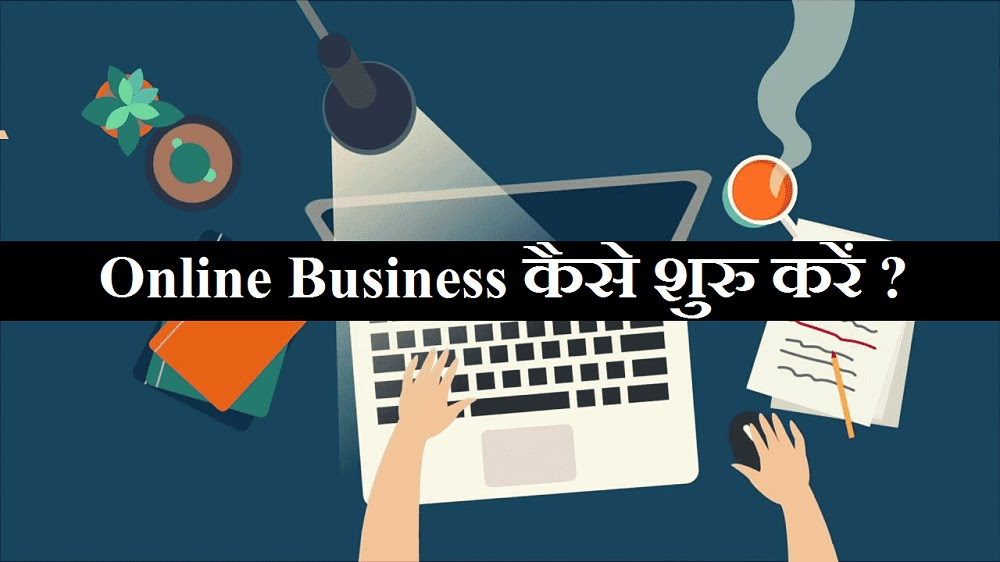 How-to-Start-A-Business-Online