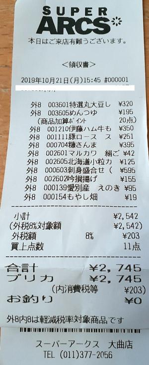 スーパーアークス 大曲店 2019/10/21 のレシート