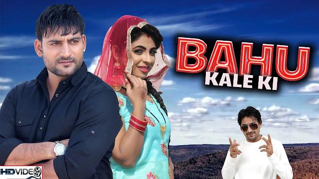 बहू काले की Bahu Kale Ki |Punjabi Video Song & Lyrics |Gajender & Anu Kadyan