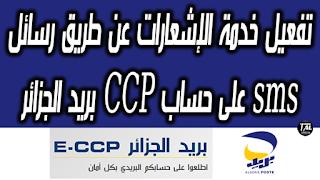 تفعيل خدمة الإشعارات عن طريق رسائل sms على حساب CCP بريد الجزائر code racidi