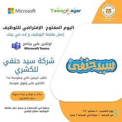 Virtual Recruitment Open day 2