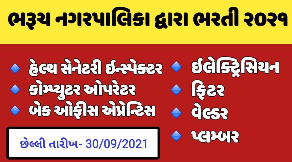 Bharuch Nagarpalika Recruitment 2021 |  Apply for 40 Apprentice Posts 2021