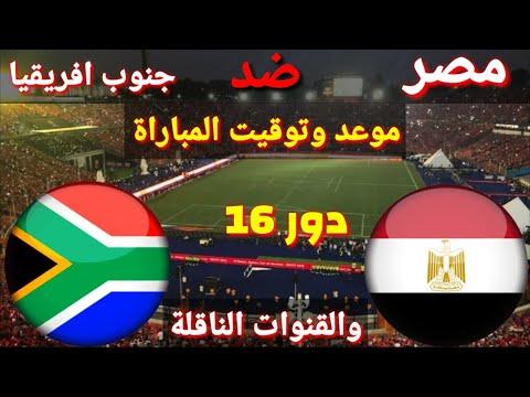 موعد مباراة مصر وجنوب افريقيا السبت 6-7-2019 كاس الامم الافريقية والقنوات الناقلة