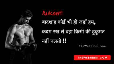 Akad Aukat Status Shayari in hindi