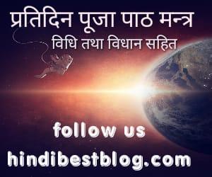 daily pooja mantras