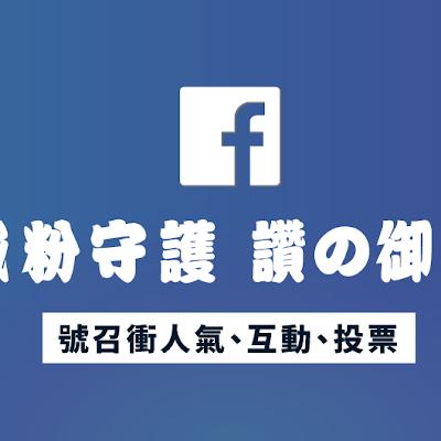 Facebook買讚、買粉絲、增加臉書粉絲量;文章照片衝讚數、按分享、按讚比賽投票買票灌票