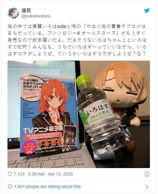 Twett de Wataru Watari (autor de Oregairu)