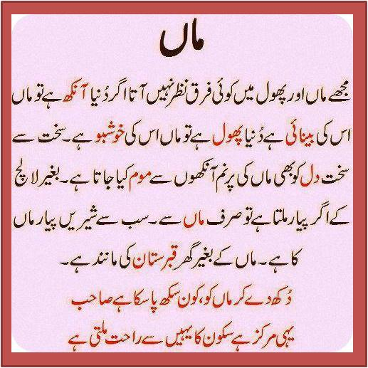 my mother essay  english essay on my mother for kids mom and papa love you so much aap saath ho to lagta hai meray saath khuda  ki rehmatein chalti hain her rastay per her morr per plz god give my