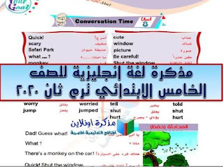 مذكرة لغة انجليزية للصف الخامس الابتدائي ترم ثاني 2020 time for English