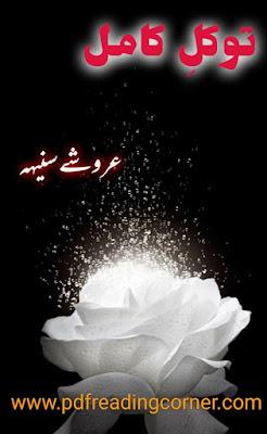 Tawakal Kamil By Aroshy Saniha - PDF Book