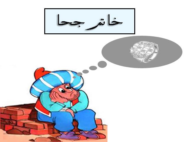 قصة خاتم جحا