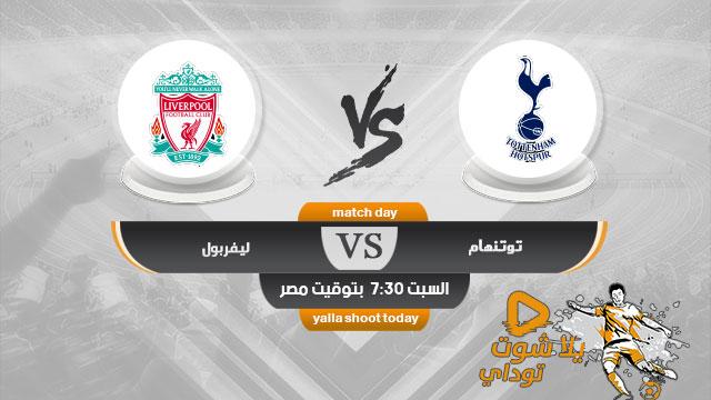 بث مباشر مشاهدة مباراة ليفربول وتوتنهام لايف اليوم بتاريخ 11-1-2020 في الدوري الانجليزي