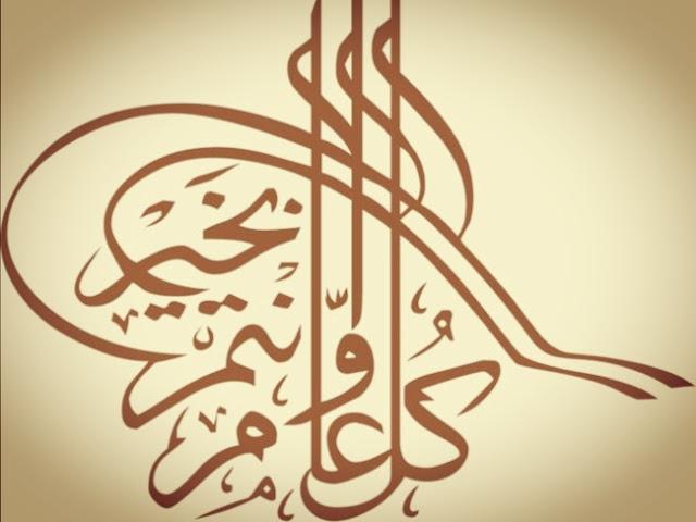 أجمل عبارات وصور عيدكم مبارك