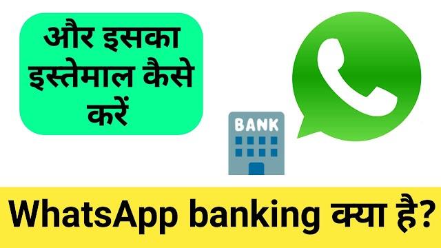 whatsapp banking क्या है ? और whatsapp banking का इस्तेमाल कैसे करें? In hindi