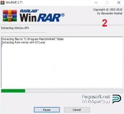 تثبيت وتحميل برنامج وين رار للكمبيوتر