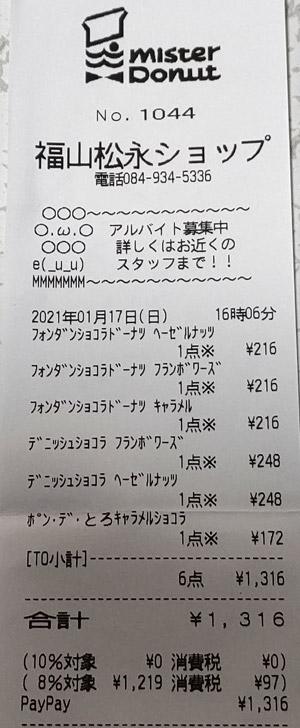 ミスタードーナツ 福山松永ショップ 2021/1/17 のレシート