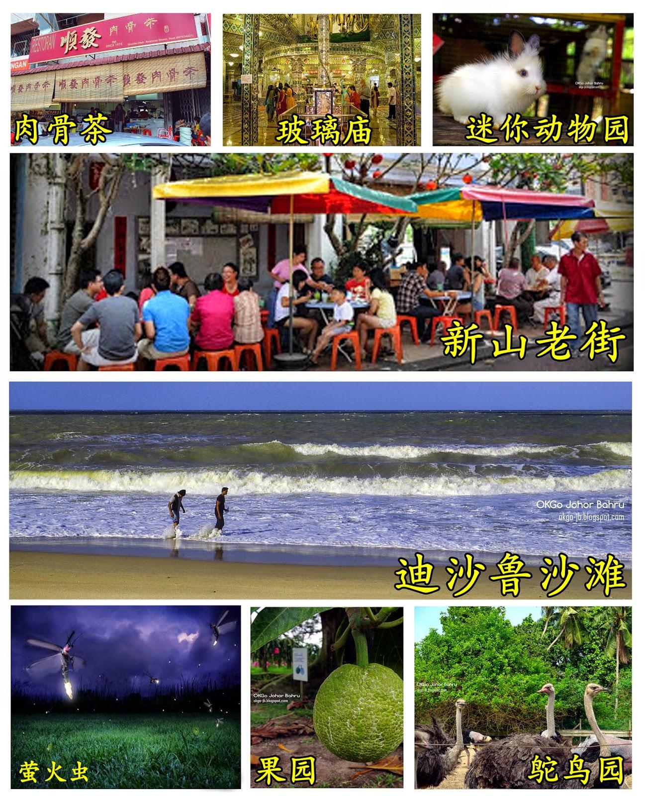 Best of Johor Bahru day tour