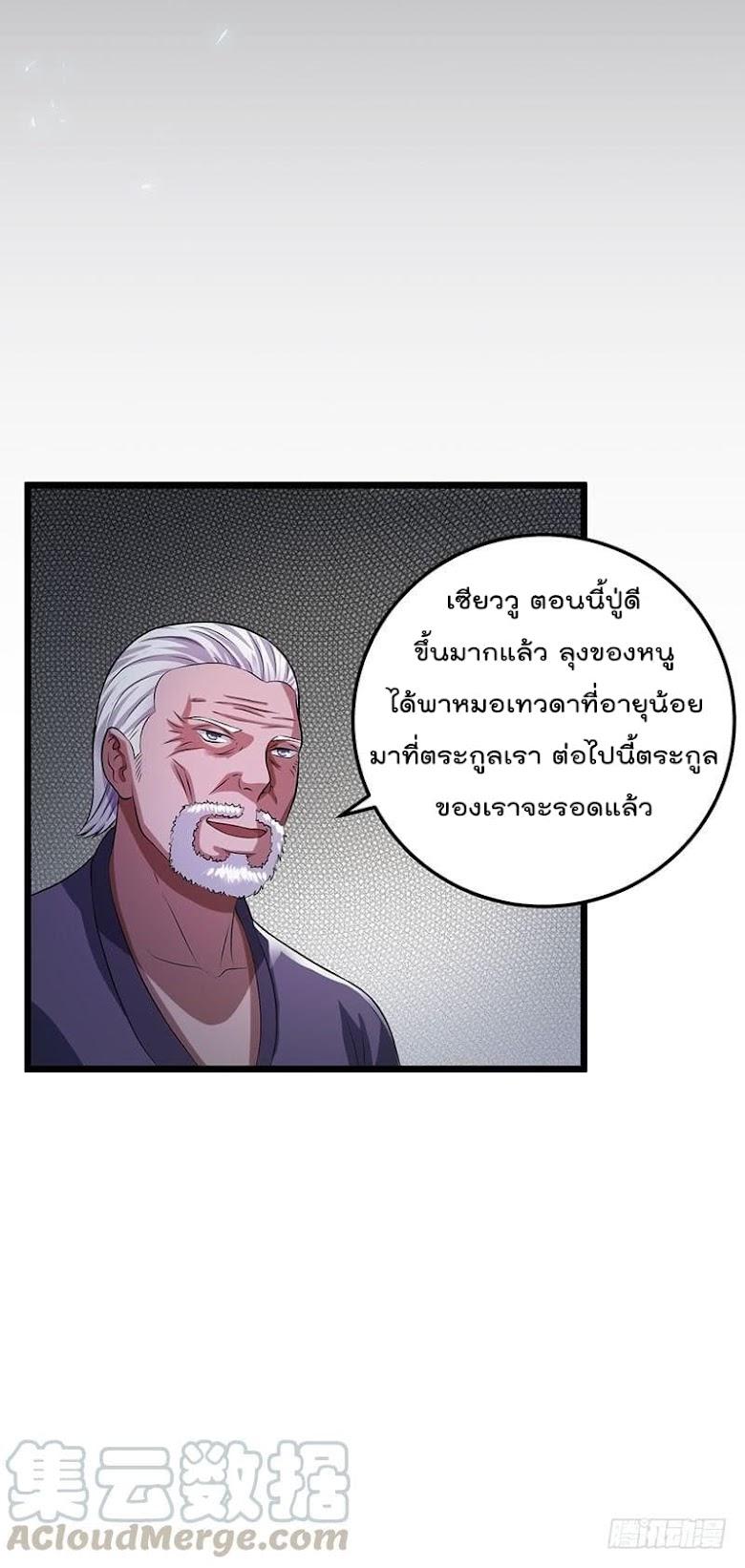 Immortal King of City - หน้า 8