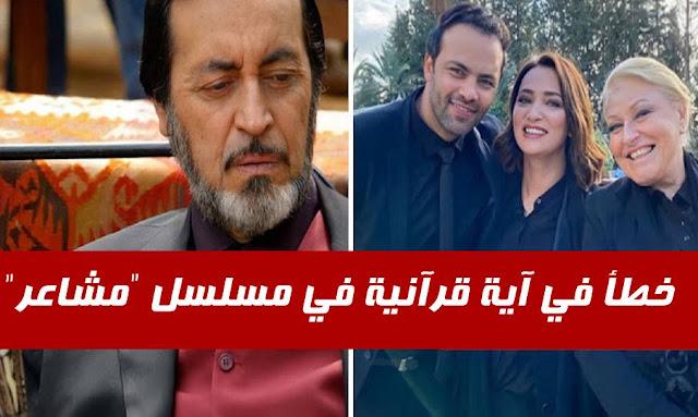 """بالفيديو : خطأ في آية قرآنية في مسلسل """"مشاعر"""""""