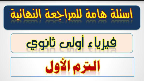 اقوي مراجعة فيزياء  من بنك المعرفه المصري وأهم الاسئلة واجاباتها للصف الاول الثانوي الترم الاول 2021