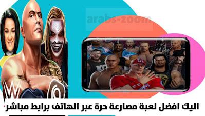 تحميل لعبة المصارعة الحرة WWE Mayhem اخر تحديث للاندرويد