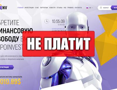 Скриншоты выплат с хайпа ipoinv.com