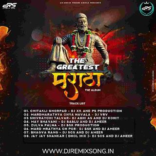The Greatest Maratha Album