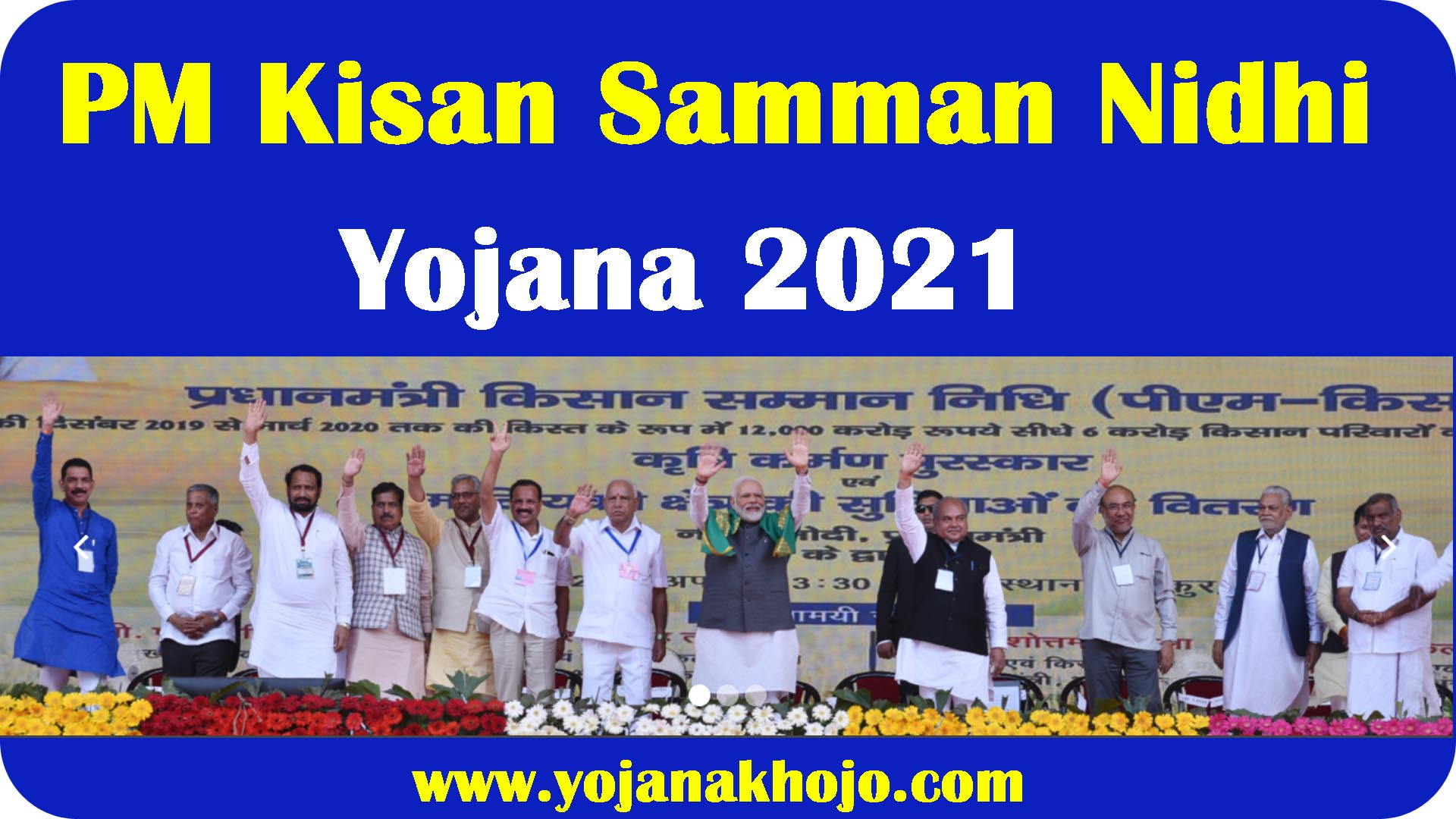 PM Kisan Samman Nidhi Yojana Registration 2021 | PM Kisan Apply Online 2021
