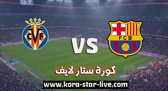 مباراة برشلونة وفياريال بث مباشر بتاريخ 27-09-2020 الدوري الاسباني