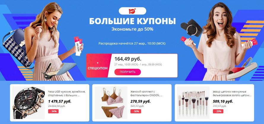 Большие купоны:  экономьте до 50% на распродаже в избранных магазинах