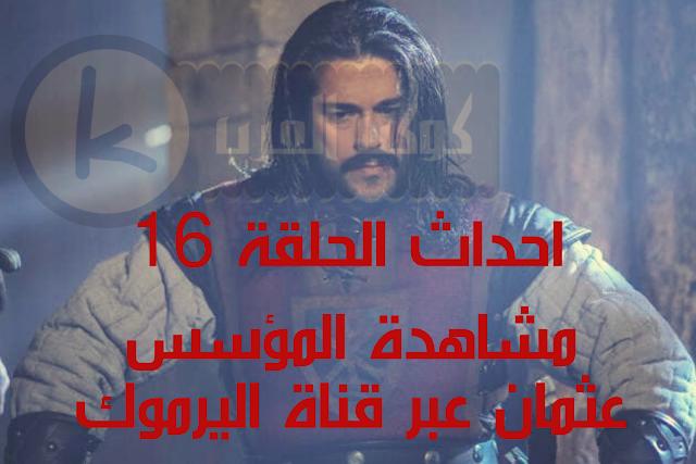 مسلسل قيامة المؤسس عثمان الحلقة 16 السادسة عشر المؤسس عثمان ابن الغازي علي قناة اليرموك الحلقة 16
