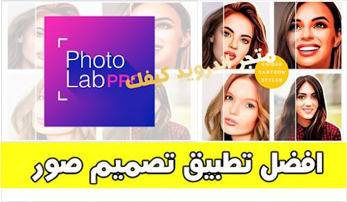 تحميل برنامج photo lab للاندرويد اخر اصدار وتحديث فوتو لاب