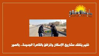 غنيم يتفقد مشاريع الإسكان والمرافق بالقاهرة الجديدة.