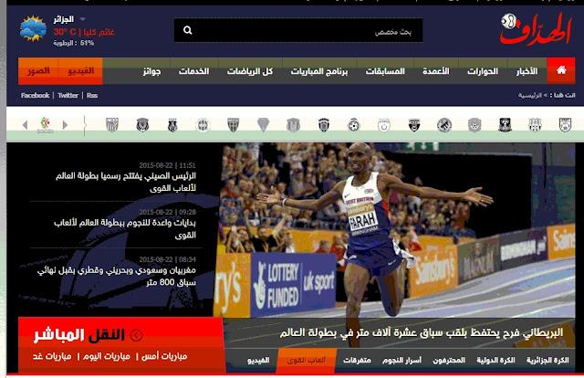 تحميل جريدة الهداف الجزائرية pdf يوميا www.elheddaf.com