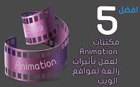 افضل 5 مكتبات Animation لعمل تأثيرات رائعة في مواقع الويب