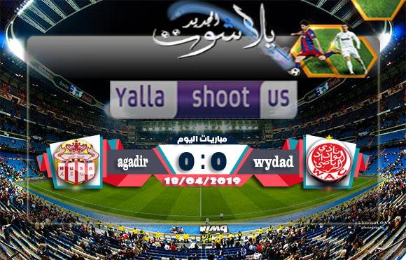 حسنية أكادير يضرب شباك النجم بهدفين مقابل هدف اليوم 18-04-2019 الدوري المغربي
