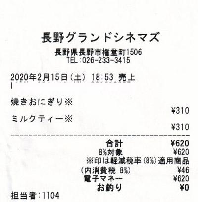 長野グランドシネマズ 2020/2/15 のレシート