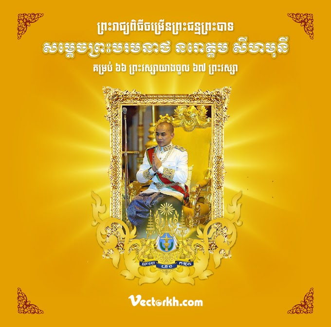 Cambodia King Birthday Poster 11 free vector