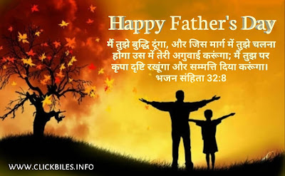 Bible Quotes For Father's Day। Bible Quotes Bible Verse Bible Images In Hindi