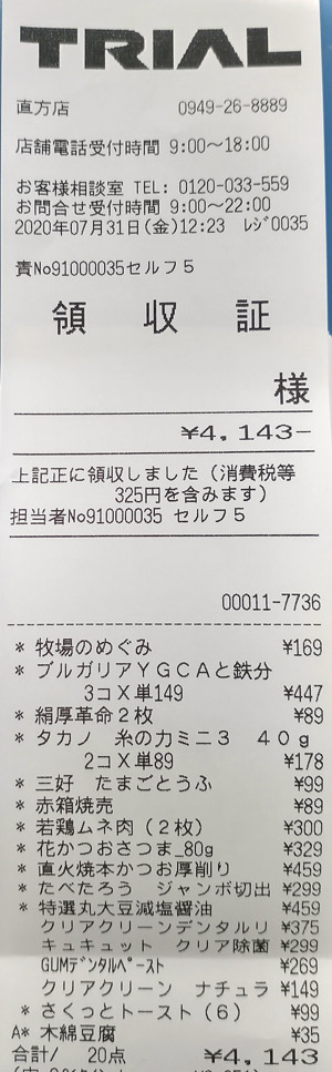 TRIAL トライアル 直方店 2020/7/31 のレシート