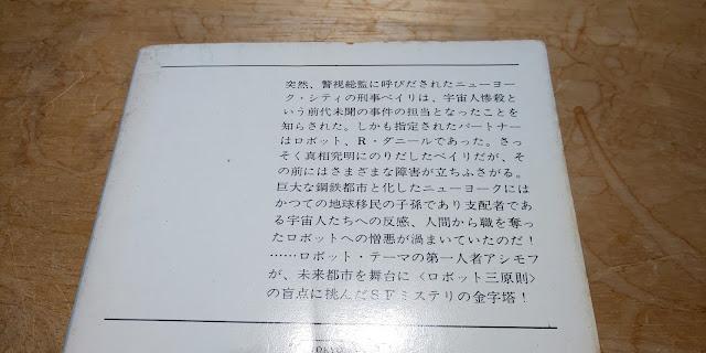 鋼鉄都市  アイザック アシモフ  (著), 福島正実 (翻訳)