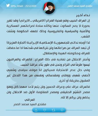 """وجه زعيم التيار الصدري مقتدى الصدر، الجمعة، نداءً الى ايران، فيما وجه تحذيرا الى امريكا، وذلك بشأن """"الصراع الامريكي_الايراني""""."""