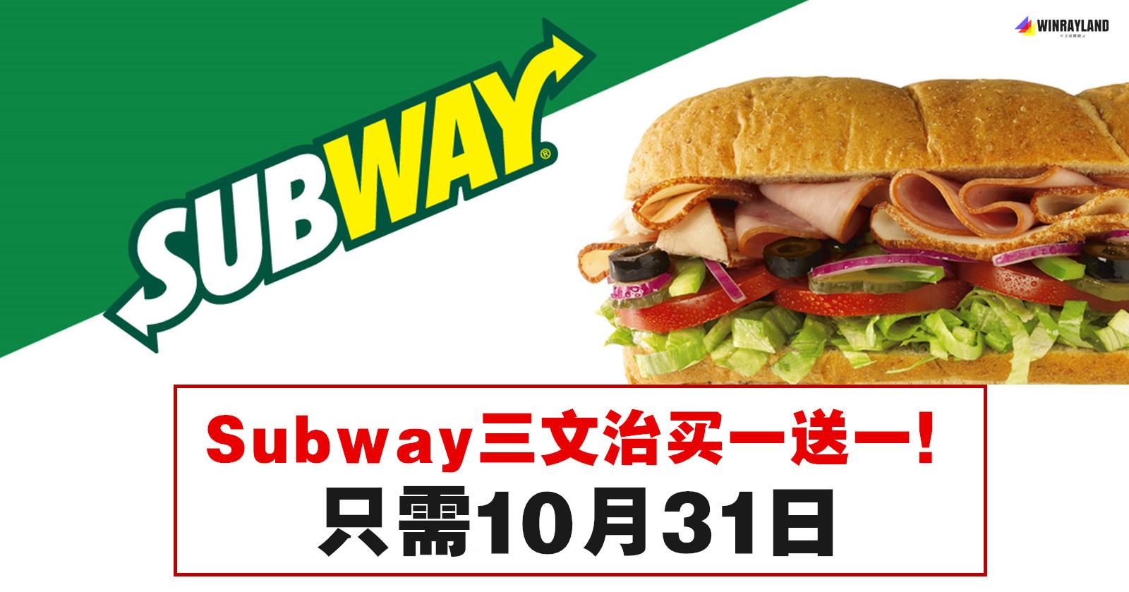 Subway 買一送一 - WINRAYLAND