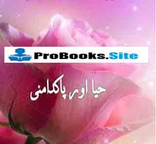 Haya Aur Pakdamni By HF Rana Episode 1