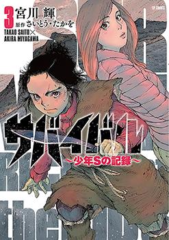 Survival - Shounen S no Kiroku Manga